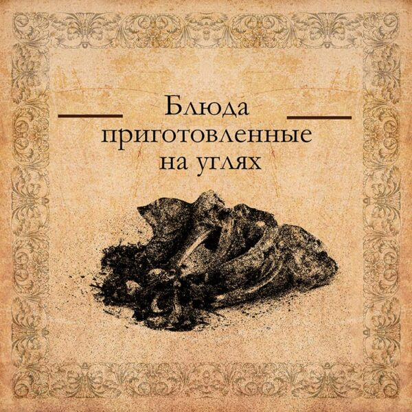 Блюда на углях
