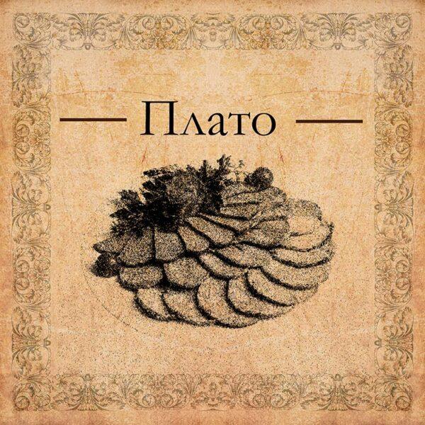 Плато
