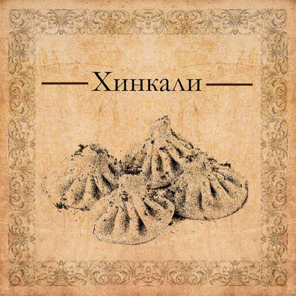 Хинкали